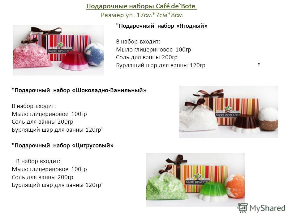 Подарочные наборы Café de`Bote Размер уп. 17 см*7 см*8 см