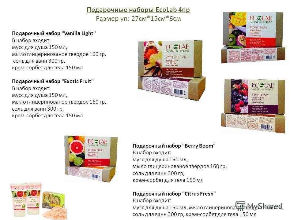 Подарочные наборы EcoLab 4 пр Размер уп: 27 см*15 см*6 см Подарочный набор