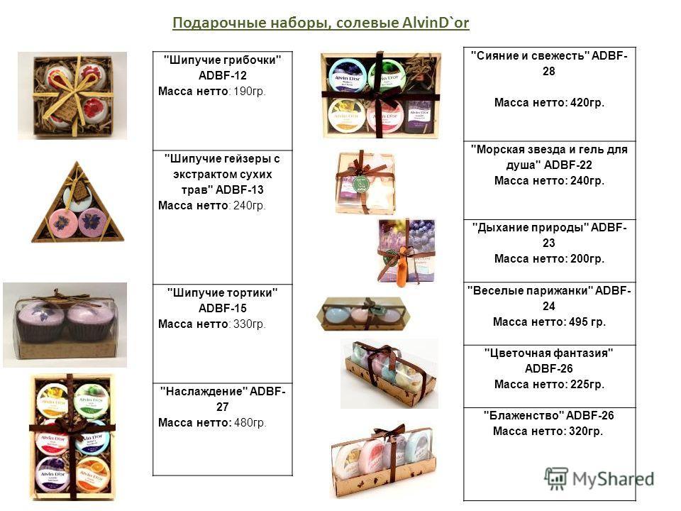 Подарочные наборы, солевые AlvinD`or
