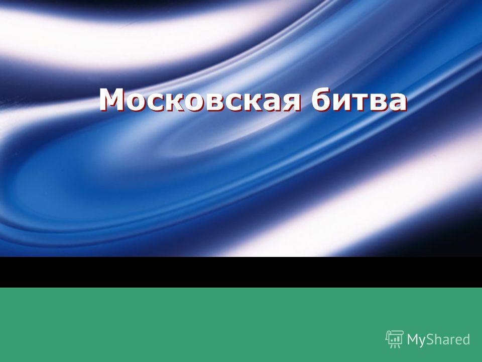 LOGO Московская битва