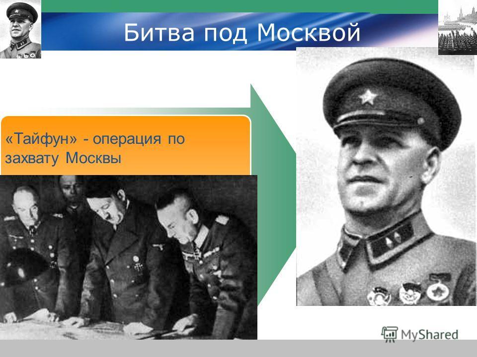 www.themegallery.com Company Logo Битва под Москвой «Тайфун» - операция по захвату Москвы План обороны Москвы