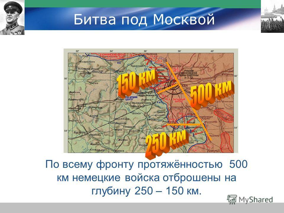 www.themegallery.com Company Logo Битва под Москвой По всему фронту протяжённостью 500 км немецкие войска отброшены на глубину 250 – 150 км.