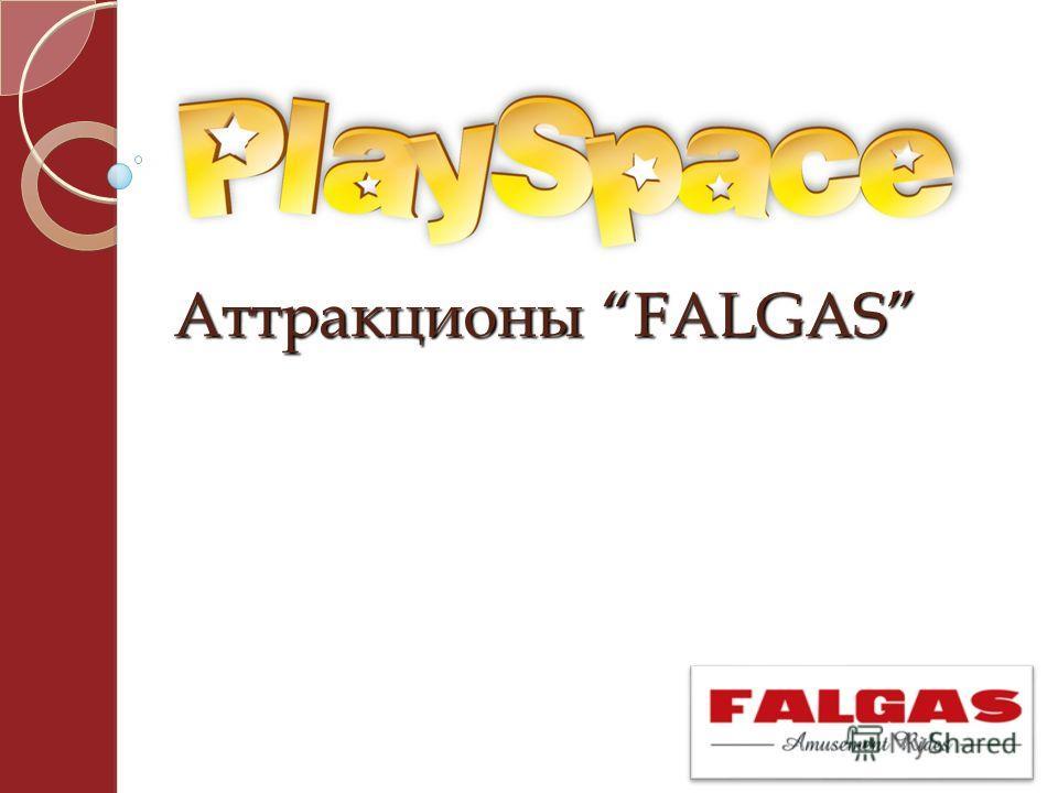 Аттракционы FALGAS