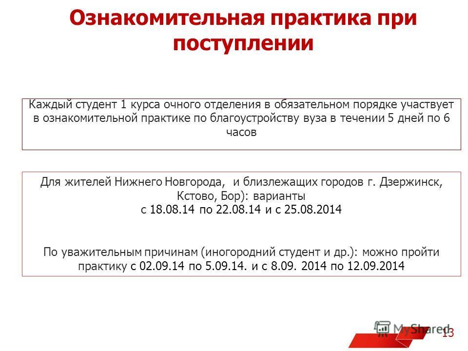 Ознкакомительная пркактика при поступлении 13 Каждый студент 1 курса очного отделения в обязательном порядке участвует в ознкакомительной пркактике по благоустройству вуза в течении 5 дней по 6 часов Для жителей Нижнего Новгорода, и близлежащих город