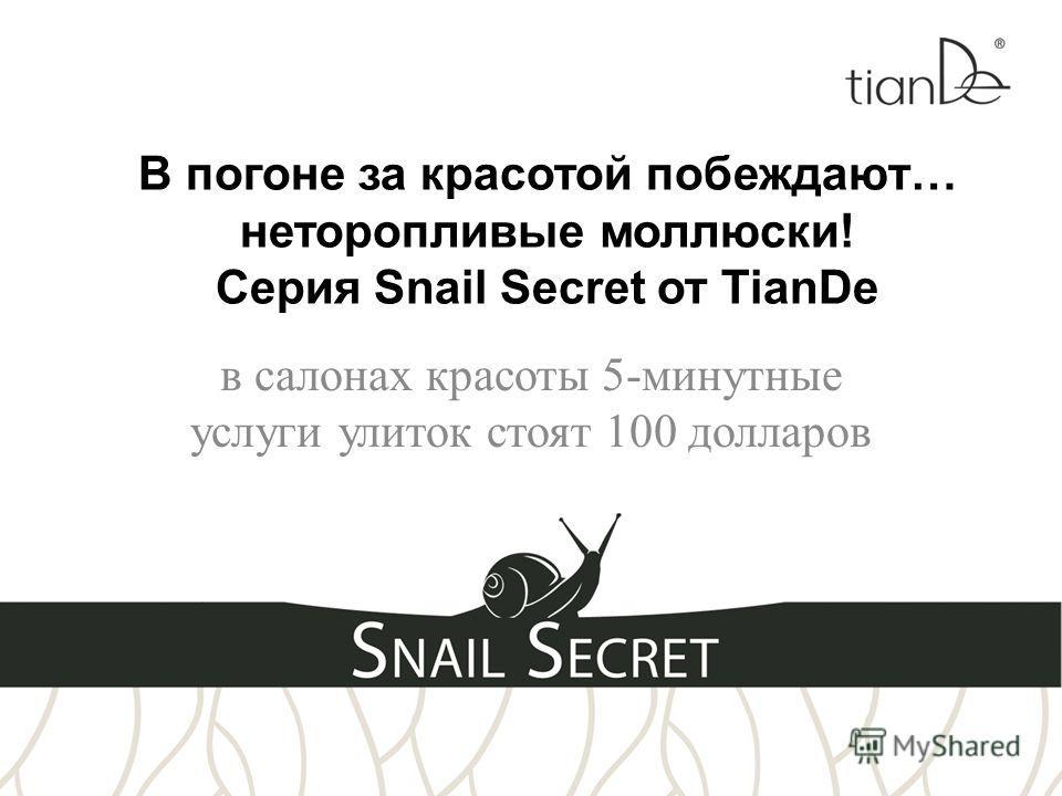 В погоне за красотой побеждают… неторопливые моллюски! Серия Snail Secret от TianDe в салонах красоты 5-минутные услуги улиток стоят 100 долларов