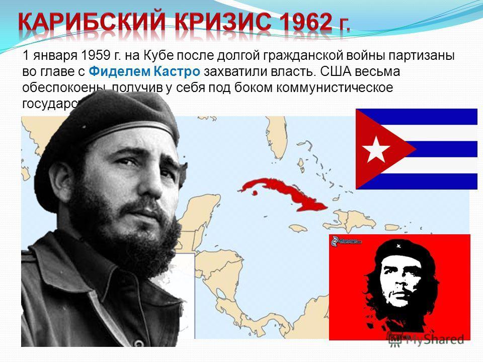 1 января 1959 г. на Кубе после долгой гражданской войны партизаны во главе с Фиделем Кастро захватили власть. США весьма обеспокоены, получив у себя под боком коммунистическое государство.