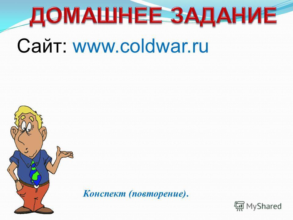 Конспект (повторение). Сайт: www.coldwar.ru