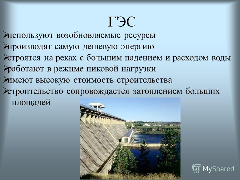 Теплоэлектростанции (ТЭС) Сургутская ТЭС