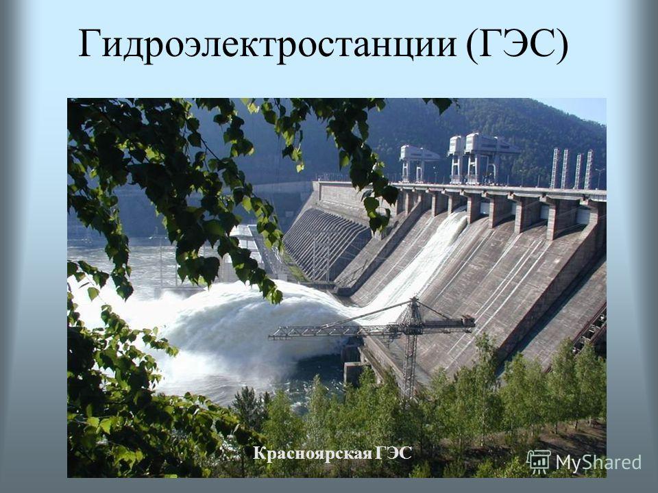 ГЭС используют возобновляемые ресурсы производят самую дешевую энергию строятся на реках с большим падением и расходом воды работают в режиме пиковой нагрузки имеют высокую стоимость строительства строительство сопровождается затоплением больших площ