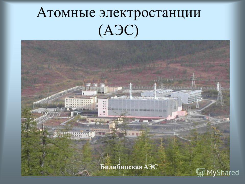 АЭС используют энергию ядерного топлива (уран) имеют сложный режим эксплуатации производят дорогую электроэнергию создают опасность радиационного загрязнения требуют крупных затрат на строительство 1 кг урана заменяет 2500 т угля