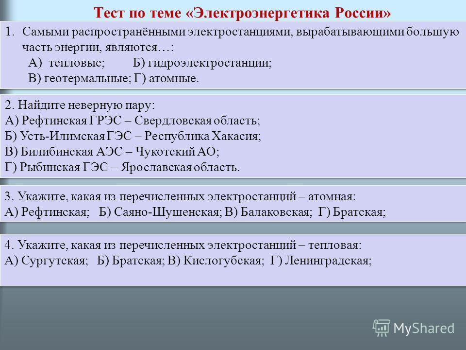1. Чем ТЭЦ отличается от ТЭС? Каковы принципы размещения ТЭС? 2. Чем ГЭС отличается от ГРЭС? 3. Назовите ГЭС, расположенные на Волге. В чём состоят преимущества и недостатки ГЭС? 4. Назовите АЭС, расположенные в Европейской части России. Какой принци
