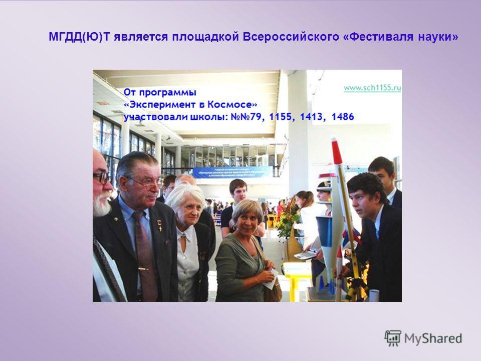 МГДД(Ю)Т является площадкой Всероссийского «Фестиваля науки»