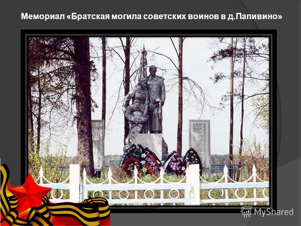 Мемориал «Братская могила советских воинов в д.Папивино»