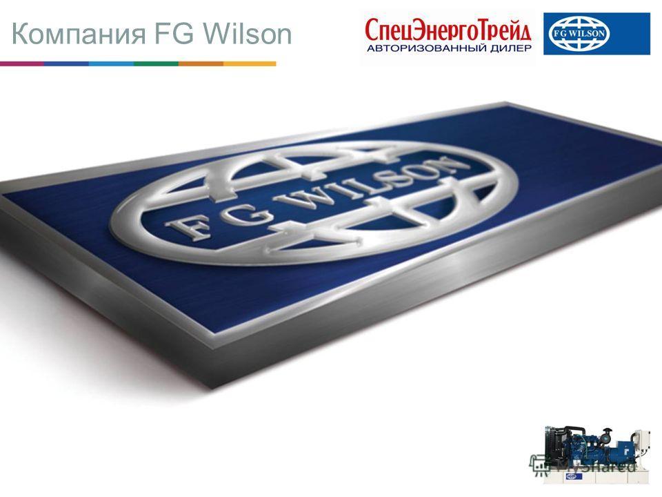 Компания FG Wilson