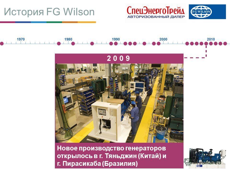 Новое производство генераторов открылось в г. Тяньджин (Китай) и г. Пирасикаба (Бразилия) История FG Wilson