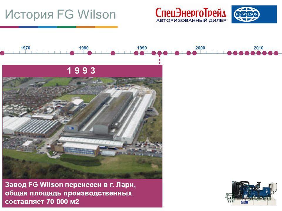 Завод FG Wilson перенесен в г. Ларн, общая площадь производственных составляет 70 000 м 2 История FG Wilson