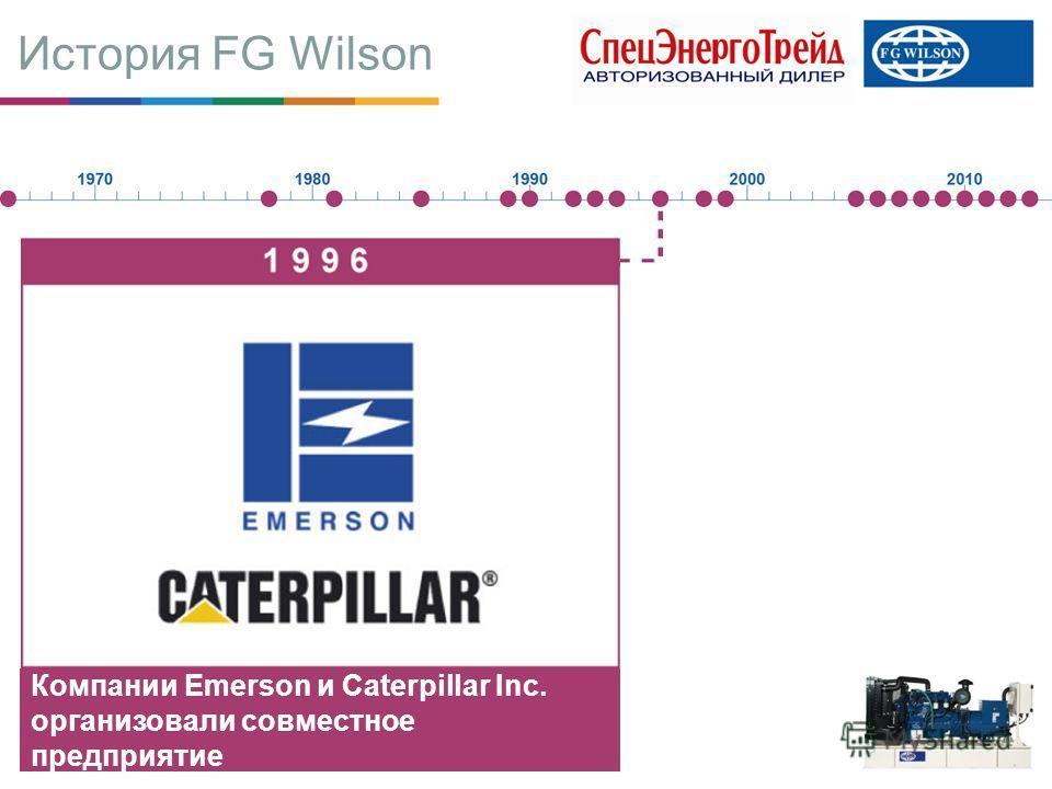 Компании Emerson и Caterpillar Inc. организовали совместное предприятие История FG Wilson