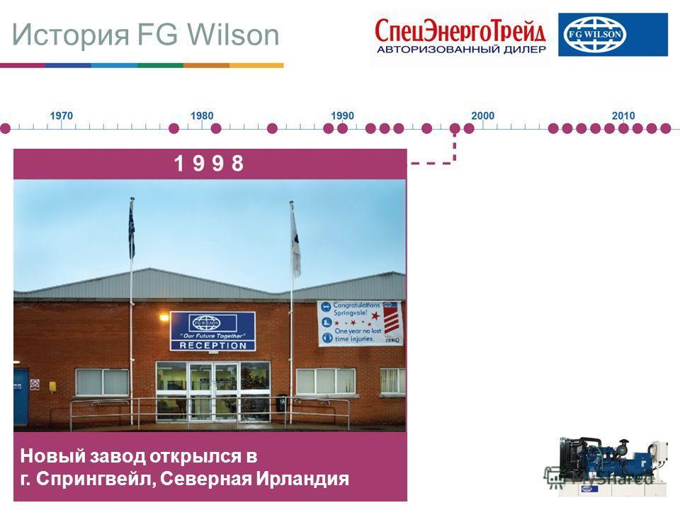 Новый завод открылся в г. Спрингвейл, Северная Ирландия История FG Wilson