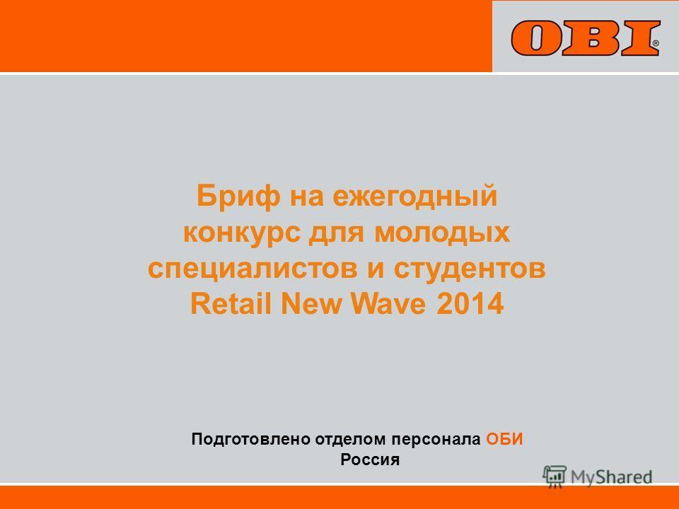 Подготовлено отделом персонала ОБИ Россия Бриф на ежегодный конкурс для молодых специалистов и студентов Retail New Wave 2014