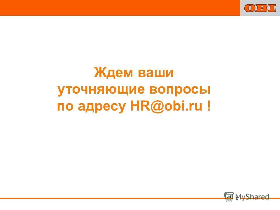 Ждем ваши уточняющие вопросы по адресу HR@obi.ru ! 8