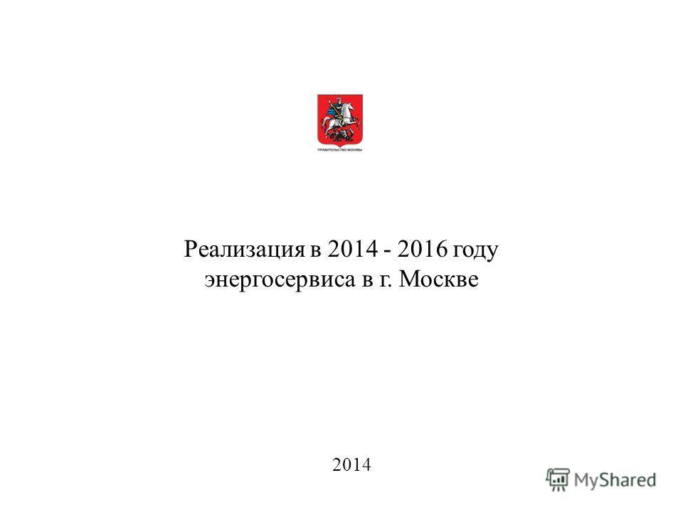 Реализация в 2014 - 2016 году энергосервиса в г. Москве 2014