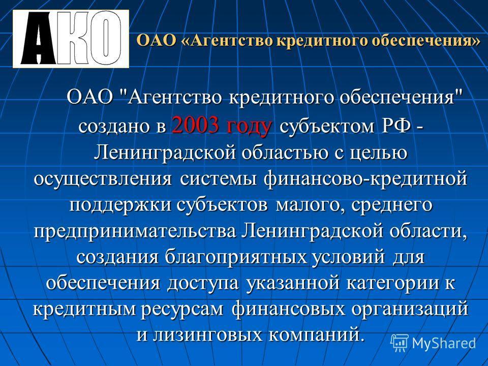 ОАО «Агентство кредитного обеспечения» ОАО