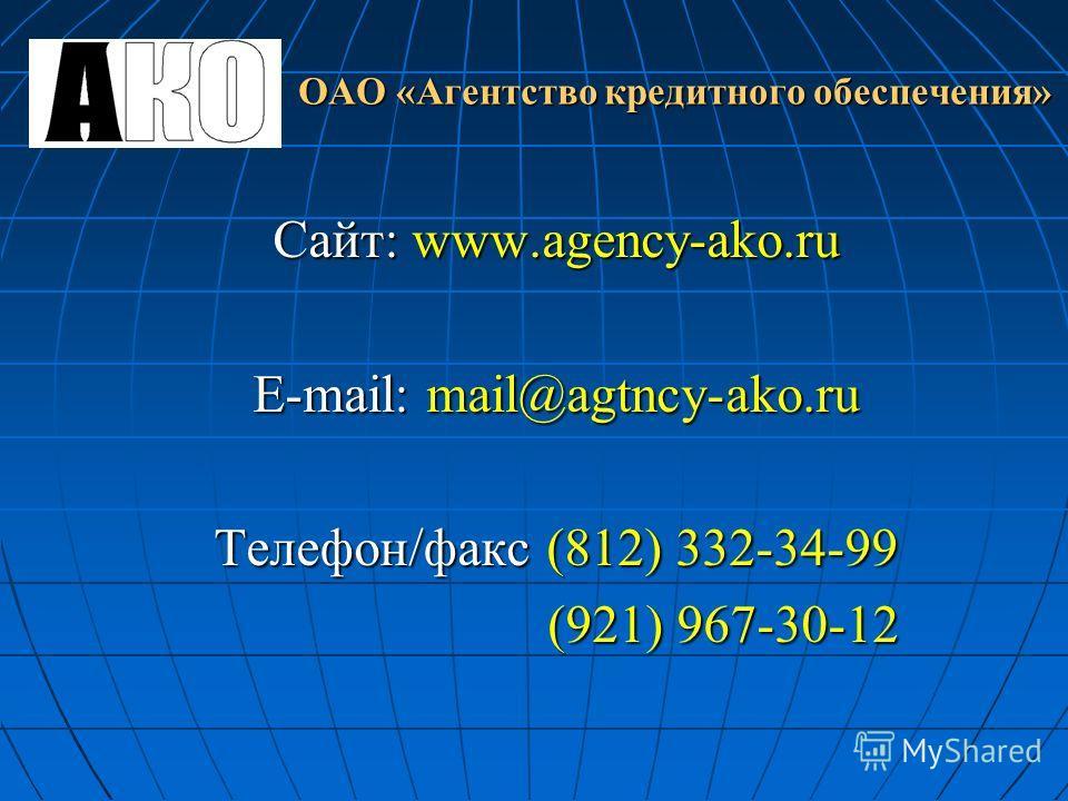 ОАО «Агентство кредитного обеспечения» Сайт: www.agency-ako.ru E-mail: mail@agtncy-ako.ru Телефон/факс (812) 332-34-99 (921) 967-30-12 (921) 967-30-12