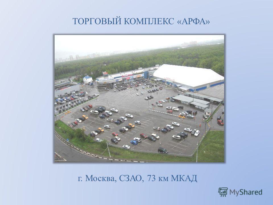 ТОР ТОРГОВЫЙ КОМПЛЕКС «АРФА» г. Москва, СЗАО, 73 км МКАД
