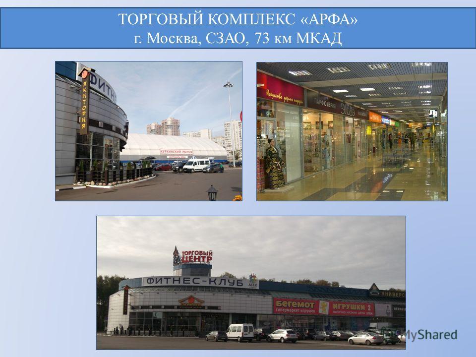 ТОРГОВЫЙ КОМПЛЕКС «АРФА» г. Москва, СЗАО, 73 км МКАД