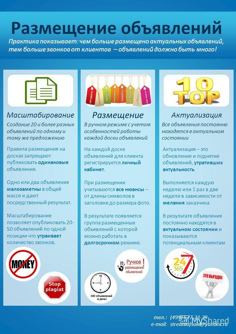 тел.: e-mail: (499) 677-21-29 streamofsale@yandex.ru Размещение объявлений Практика показывает: чем больше размещено актуальных объявлений, тем больше звонков от клиентов – объявлений должно быть много! Правила размещения на досках запрещают публиков