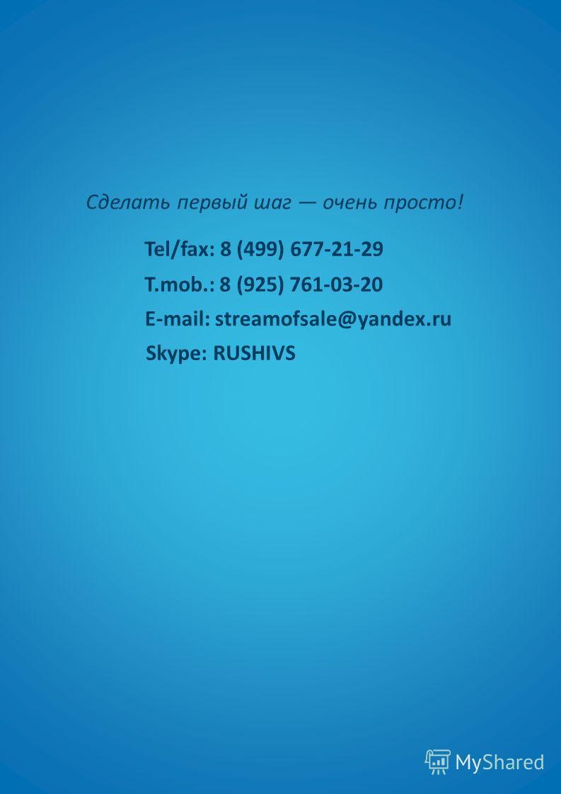 Сделать первый шаг очень просто! Tel/fax: 8 (499) 677-21-29 E-mail: streamofsale@yandex.ru Skype: RUSHIVS T.mob.: 8 (925) 761-03-20