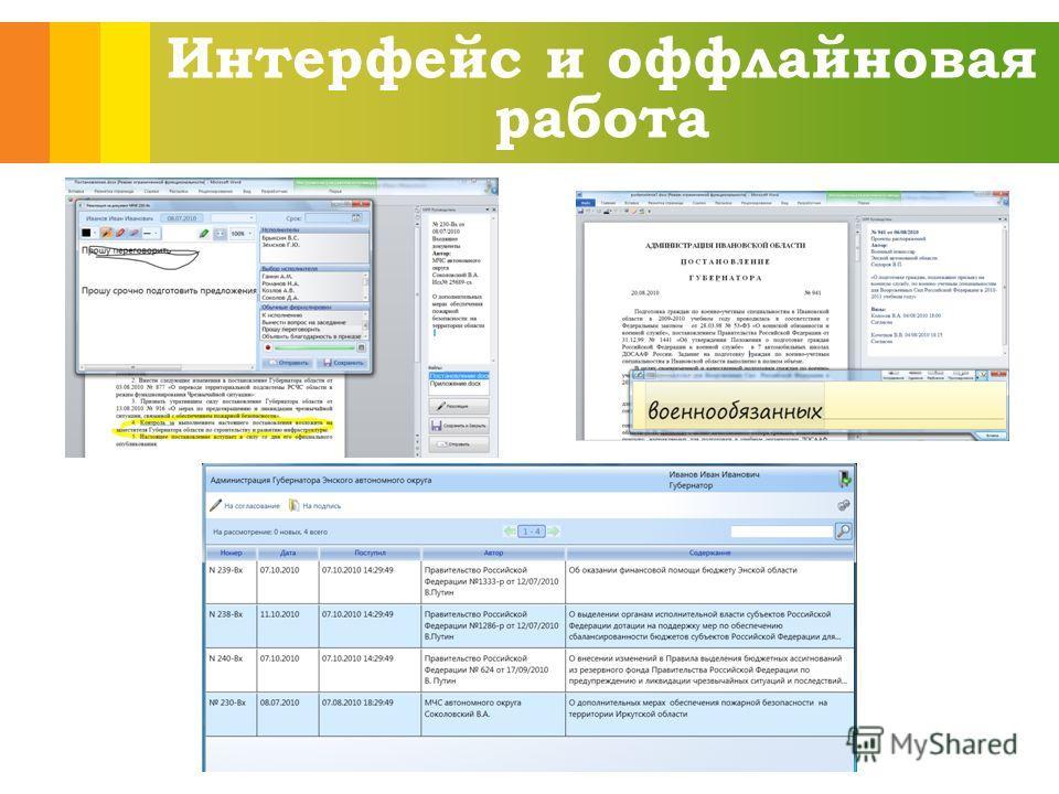 Интерфейс и оффлайновая работа