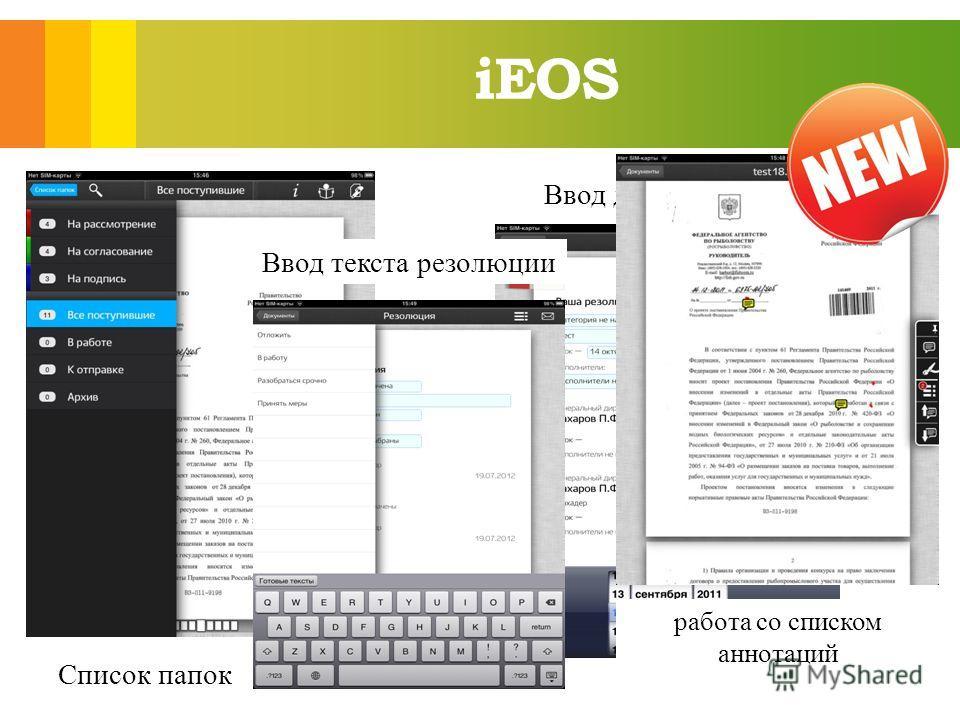 iEOS Список папок Ввод текста резолюции Ввод даты резолюции работа со списком аннотаций
