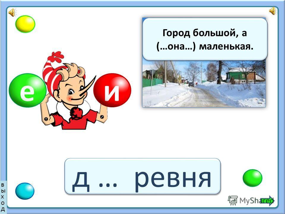 гор … д о а Москва – очень красивый … Москва – очень красивый … выход