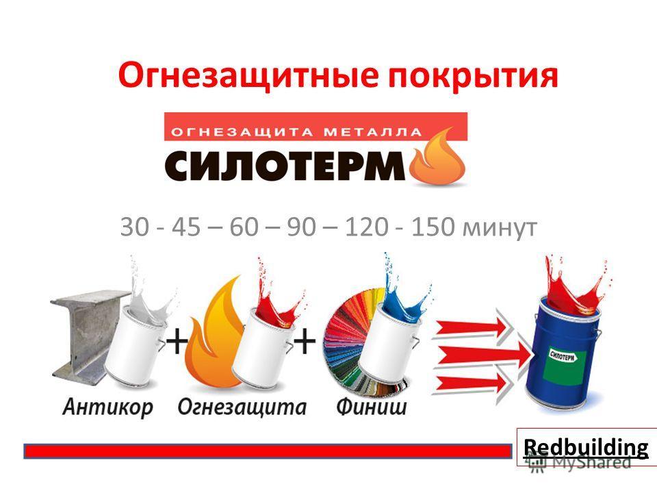 Огнезащитные покрытия 30 - 45 – 60 – 90 – 120 - 150 минут Redbuilding