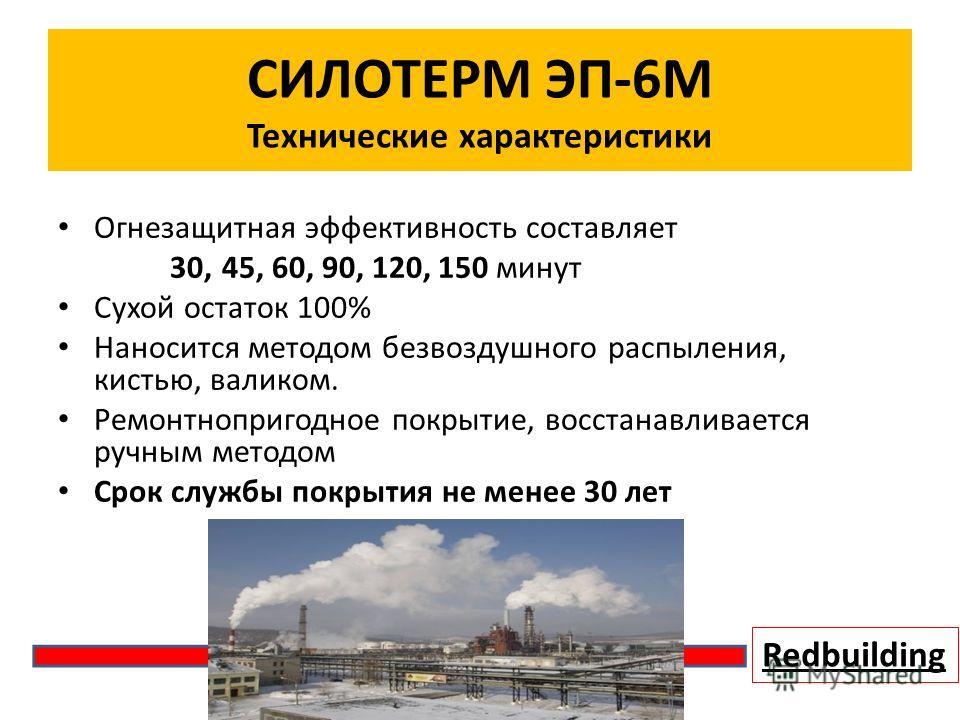Огнезащитная эффективность составляет 30, 45, 60, 90, 120, 150 минут Сухой остаток 100% Наносится методом безвоздушного распыления, кистью, валиком. Ремонтнопригодное покрытие, восстанавливается ручным методом Срок службы покрытия не менее 30 лет Red