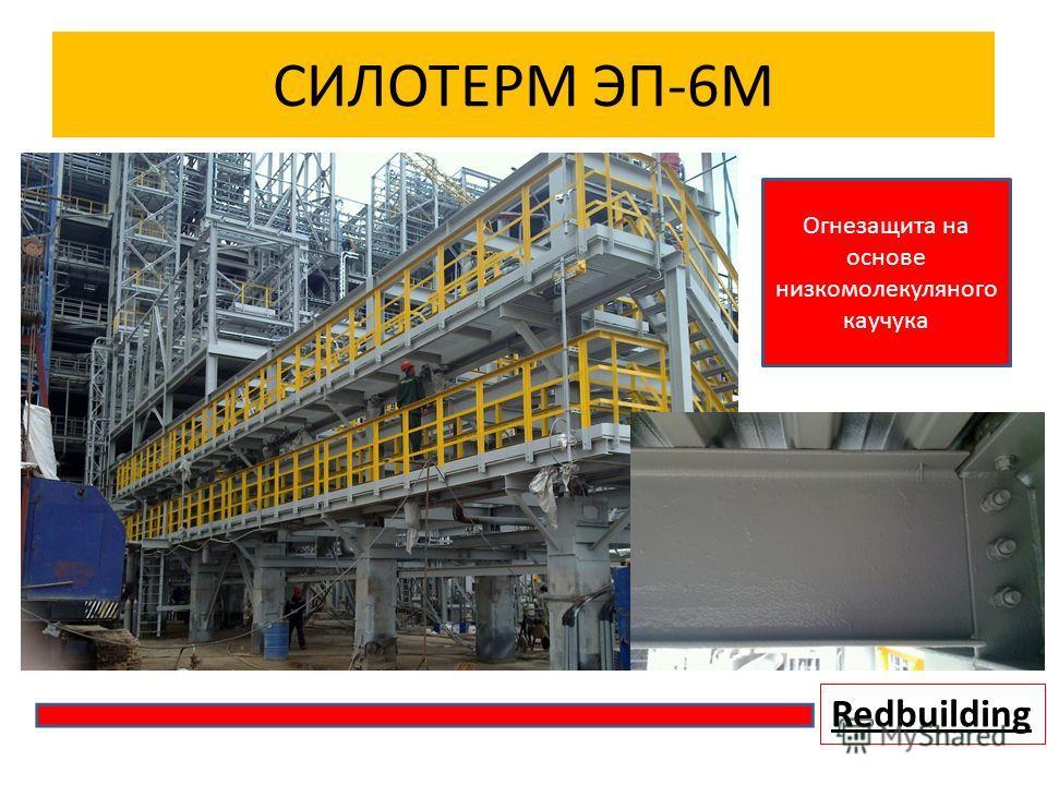 СИЛОТЕРМ ЭП-6М Redbuilding Огнезащита на основе низкомолекулярного каучука
