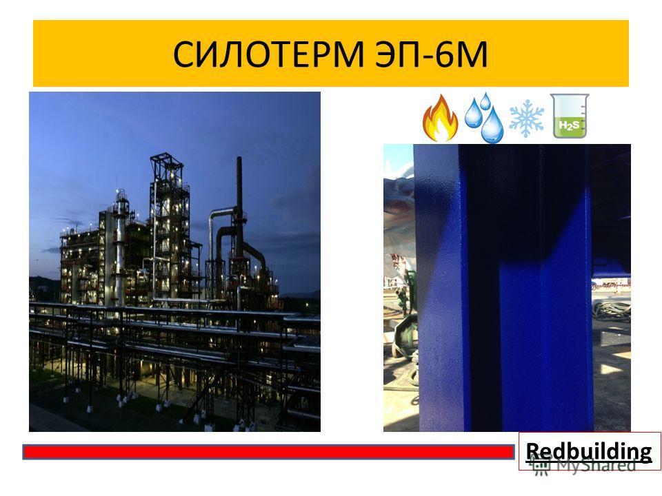 СИЛОТЕРМ ЭП-6М Redbuilding