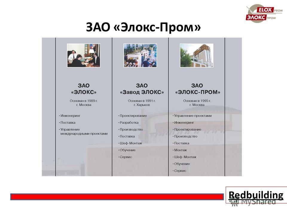 ЗАО «Элокс-Пром» Redbuilding