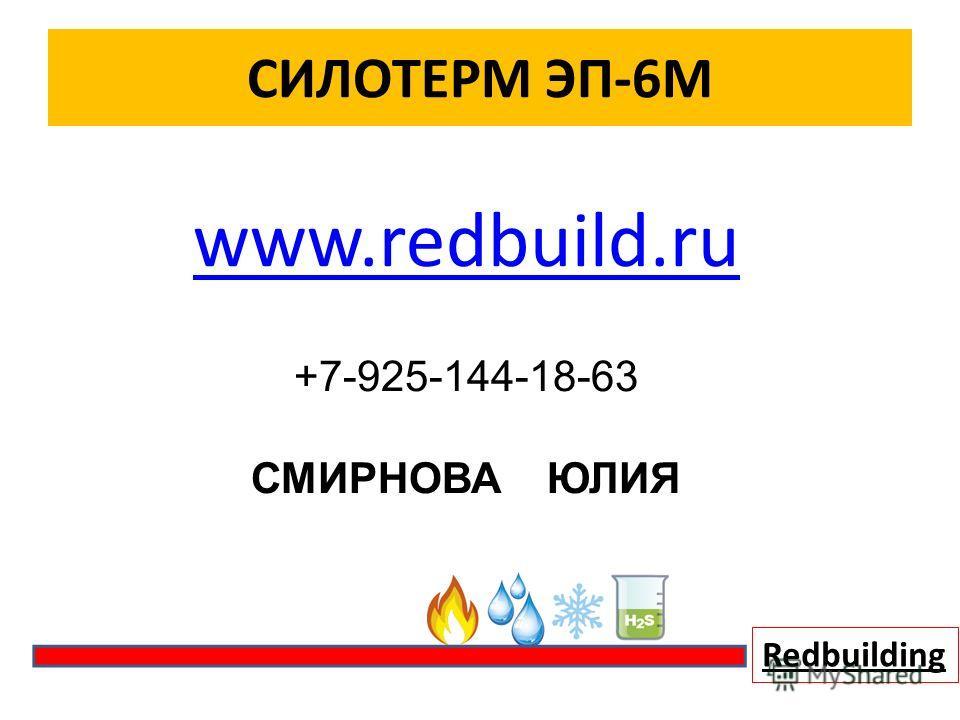 СИЛОТЕРМ ЭП-6М Redbuilding www.redbuild.ru +7-925-144-18-63 СМИРНОВА ЮЛИЯ