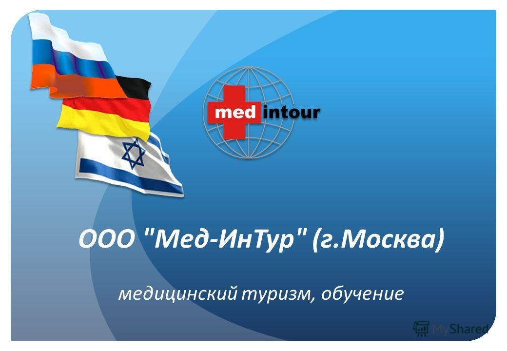 ООО Мед-Ин Тур (г.Москва) медицинский туризм, обучение