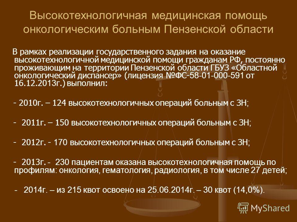 Высокотехнологичная медицинская помощь онколлогическиим больным Пензенской области В рамках реализации государственного задания на оказание высокотехнологичной медицинской помощи гражданам РФ, постоянно проживающим на территории Пензенской области ГБ