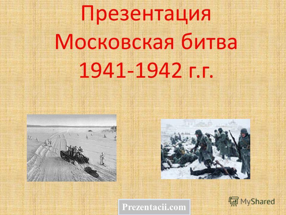 Презентация Московская битва 1941-1942 г.г. Prezentacii.com