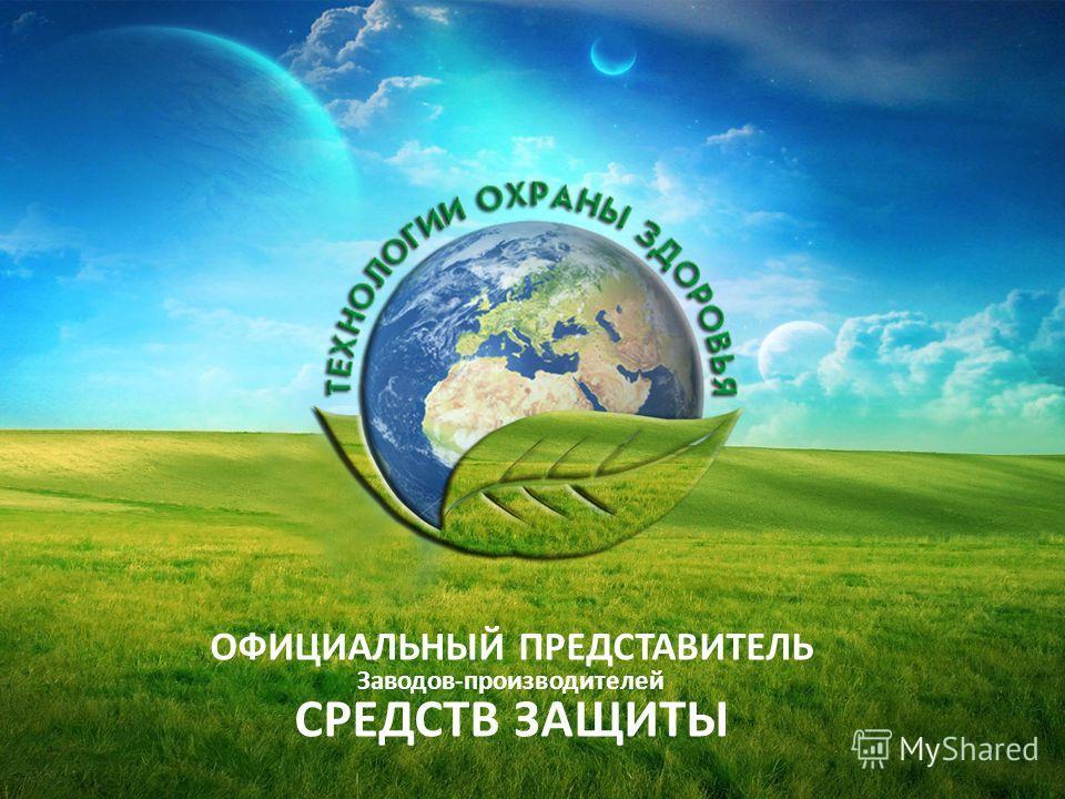 ОФИЦИАЛЬНЫЙ ПРЕДСТАВИТЕЛЬ Заводов-производителей СРЕДСТВ ЗАЩИТЫ