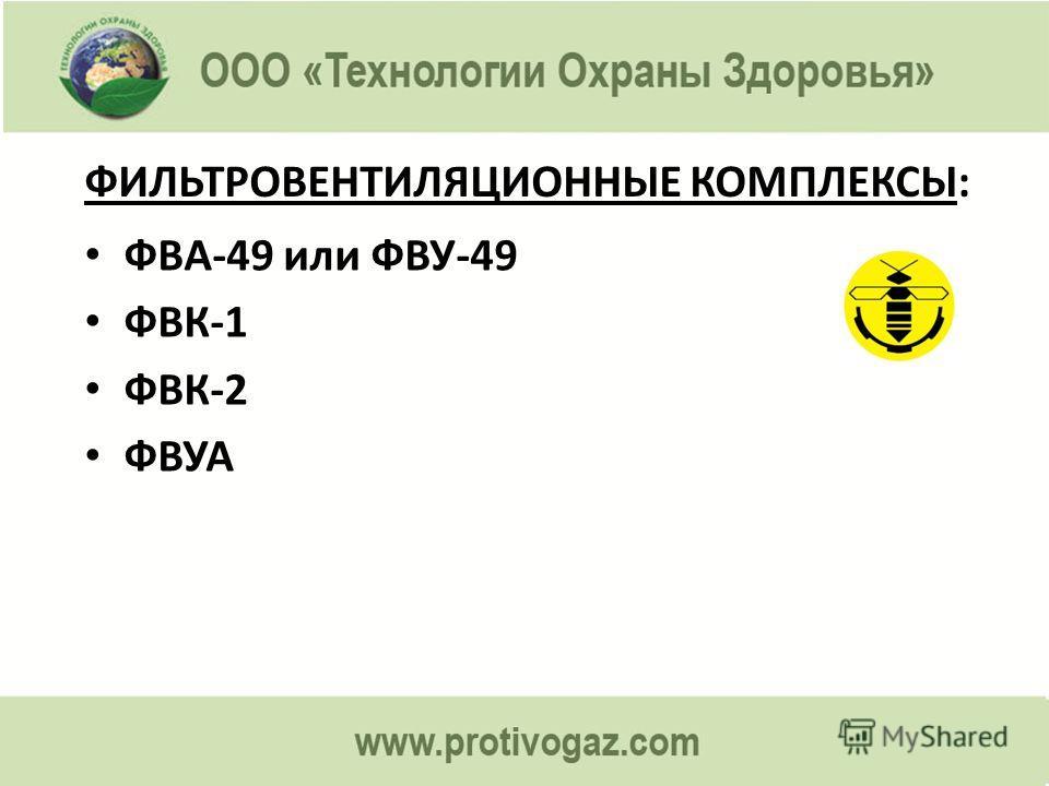 ФИЛЬТРОВЕНТИЛЯЦИОННЫЕ КОМПЛЕКСЫ: ФВА-49 или ФВУ-49 ФВК-1 ФВК-2 ФВУА