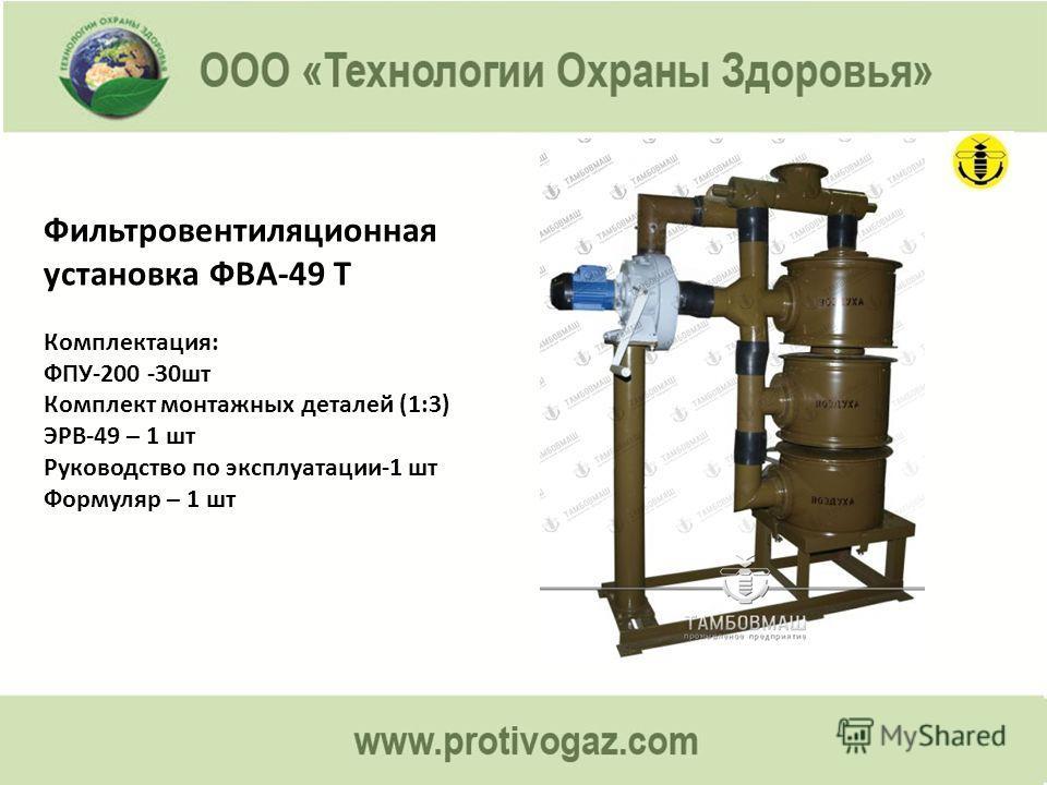 Фильтровентиляционная установка ФВА-49 Т Комплектация: ФПУ-200 -30 шт Комплект монтажных деталей (1:3) ЭРВ-49 – 1 шт Руководство по эксплуатации-1 шт Формуляр – 1 шт
