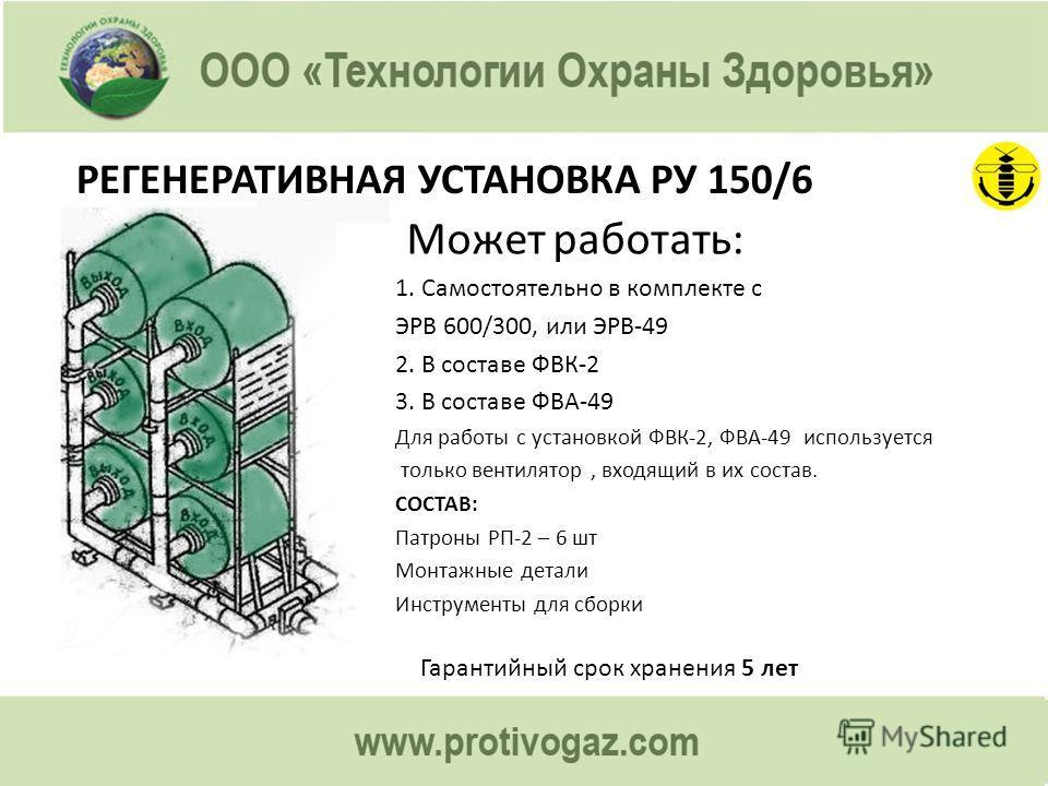 РЕГЕНЕРАТИВНАЯ УСТАНОВКА РУ 150/6 Может работать: 1. Самостоятельно в комплекте с ЭРВ 600/300, или ЭРВ-49 2. В составе ФВК-2 3. В составе ФВА-49 Для работы с установкой ФВК-2, ФВА-49 используется только вентилятор, входящий в их состав. СОСТАВ: Патро
