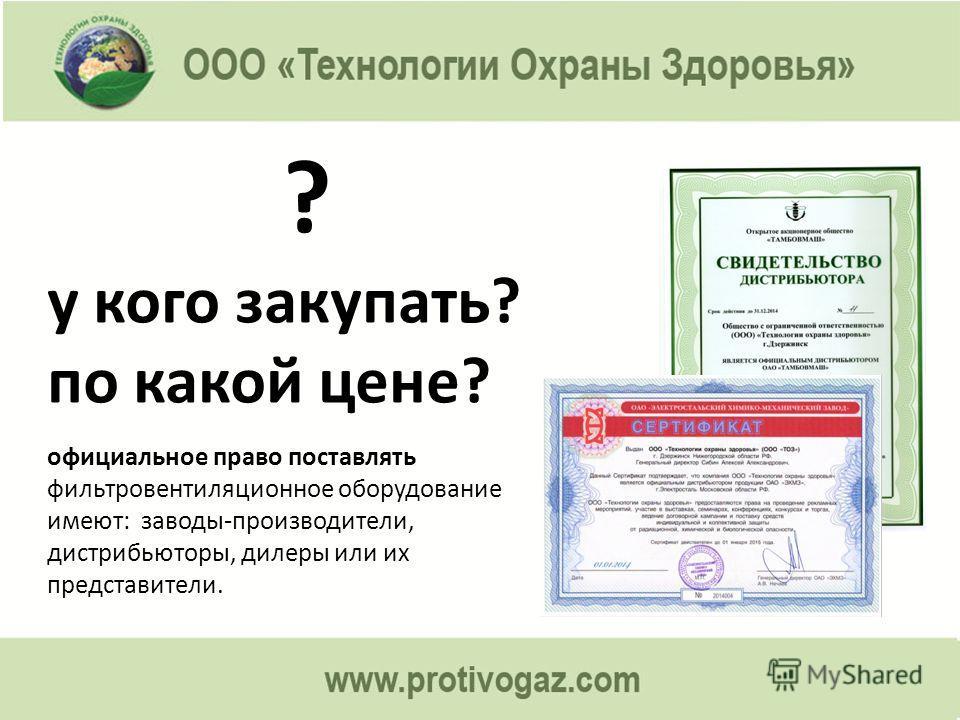 ? у кого закупать? по какой цене? официальное право поставлять фильтровентиляционное оборудование имеют: заводы-производители, дистрибьюторы, дилеры или их представители.