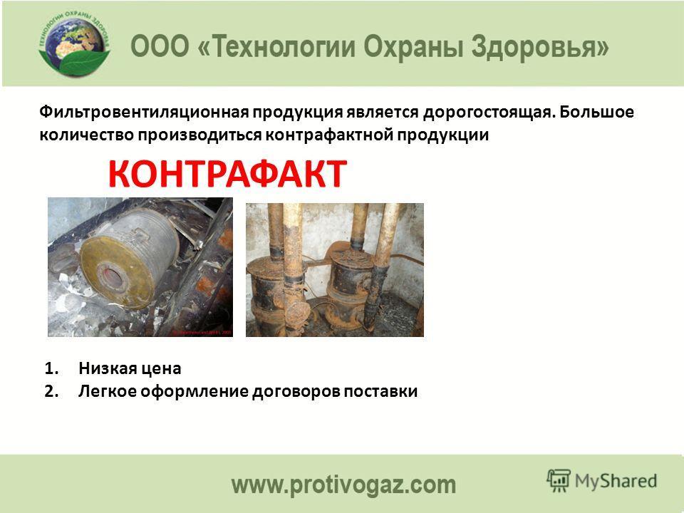 КОНТРАФАКТ Фильтровентиляционная продукция является дорогостоящая. Большое количество производиться контрафактной продукции 1. Низкая цена 2. Легкое оформление договоров поставки