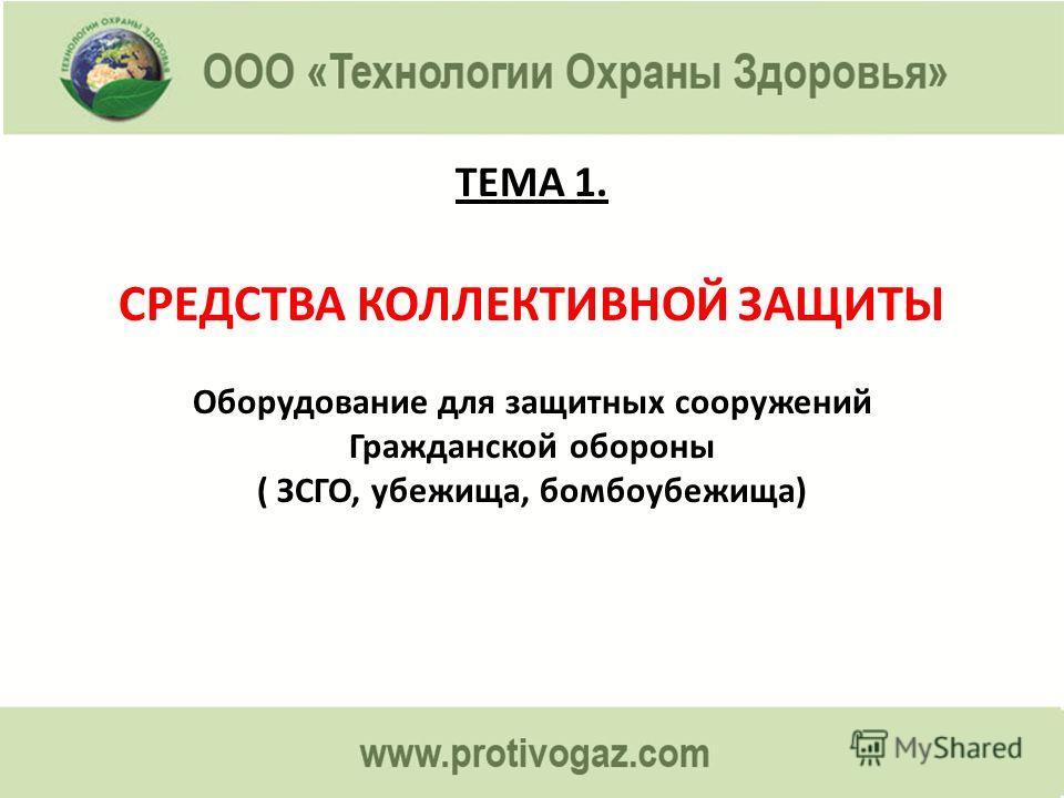 ТЕМА 1. СРЕДСТВА КОЛЛЕКТИВНОЙ ЗАЩИТЫ Оборудование для защитных сооружений Гражданской обороны ( ЗСГО, убежища, бомбоубежища)